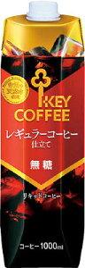 キーコーヒーリキッドアイスコーヒー 無糖 1L×6本 303125※軽減税率対象商品