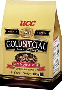 UCCゴールドスペシャル スペシャルブレンド 400g レギュラーコーヒー363308※軽減税率対象商品