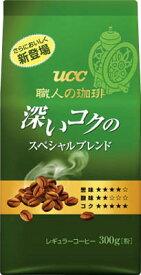 UCC職人の珈琲 深いコクのスペシャルブレンド 300g レギュラーコーヒー 363191※軽減税率対象商品