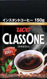 UCCクラスワン 詰替用 150g インスタントコーヒー 396141※軽減税率対象商品