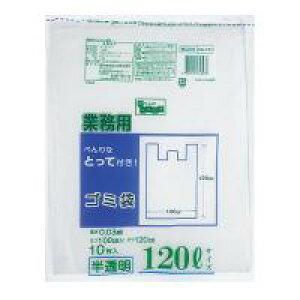 とって付 半透明ゴミ袋 120L 10枚【R日本技研】CG-121