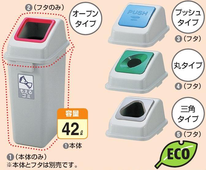 分別リサイクルペール45型フタ【リッチェル】4種からお選びください。