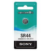 酸化銀電池【SONY】BA-SR44-ECO