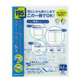 製本カバー(195)ステープルとじ透明PP表紙A4縦5冊入 青 【コクヨ KOKUYO】セホ-CA4B