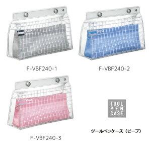 ツールペンケース〈ピープ Piiip〉【コクヨ】F-VBF240-1、F-VBF240-2、F-VBF240-3 3色からお選び下さい。