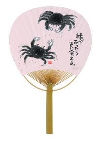 岡本肇 新水墨うちわNO.8066 「沢蟹」 3本セット380×245mm【新日本カレンダー】