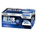 超立体マスクふつうサイズ 50枚入【ユニ・チャーム】947614