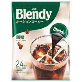 ブレンディ カフェラトリー ポーションコーヒー 無糖 24個06761【味の素AGF】※軽減税率対象商品