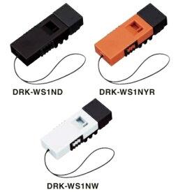 防災用救助笛 防災の達人 ツインウェーブ DRK-WS1ND、DRK-WS1NW、DRK-WS1NYR【コクヨ KOKUYO】3色からお選びください