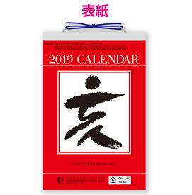 6号型 日めくりカレンダー (6号) <2019年版> NK-8006【新日本カレンダー】サイズ:185×120mm 故事ことわざ慣用句・月齢・潮の名称・二十八宿入