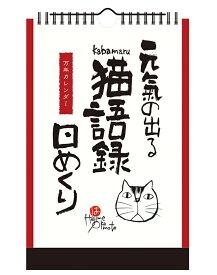 【ゆうパケット対応可】カレンダー 元気の出る猫語録日めくり(万年日めくり) NK-8650【新日本カレンダー】サイズ:285×182mm