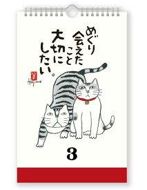 【ゆうパケット対応可】カレンダー 愛の言葉猫語録日めくり(万年日めくり) NK-8652【新日本カレンダー】サイズ:285×182mm