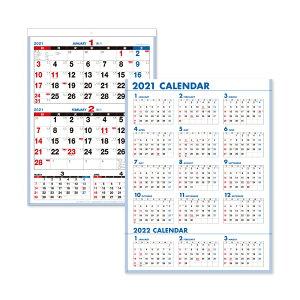 カレンダー <2021年版> 2カ月便利こよみカレンダー NK-8715【新日本カレンダー】サイズ:530×380mm
