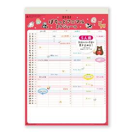 カレンダー <2021年版> ぽちっとアニマルスケジュール NK-8062【新日本カレンダー】サイズ:535×380mm