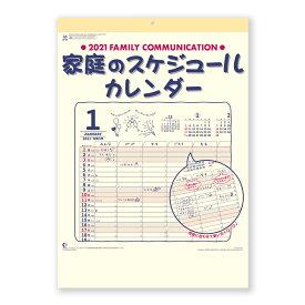 カレンダー <2021年版> 家庭のスケジュールカレンダー NK-8080【新日本カレンダー】サイズ:535×380mm