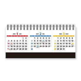【ゆうパケット対応可】カレンダー <2021年版> 卓上カレンダー プチデスク・スリーマンス NK-8536【新日本カレンダー】サイズ:80×180mm