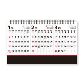【ゆうパケット対応可】カレンダー <2021年版> 卓上カレンダー スリーマンスメモ NK-8545【新日本カレンダー】サイズ:137×228mm
