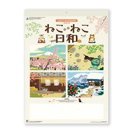 カレンダー <2021年版> ねこ・ねこ日和 NK-8074【新日本カレンダー】サイズ:535×380mm