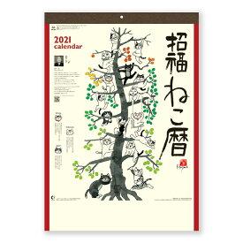 カレンダー <2021年版> 招福ねこ暦 NK-8083【新日本カレンダー】サイズ:535×380mm 猫