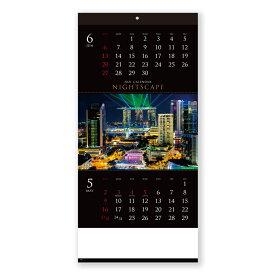 カレンダー <2021年版> ナイトスケープ(2か月文字) NK-8901【新日本カレンダー】サイズ:610×280mm