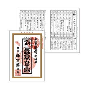 【ゆうパケット対応可】カレンダー <2021年版> 神宮館 九星本暦 NK-8731【新日本カレンダー】サイズ:B6判 96ページ