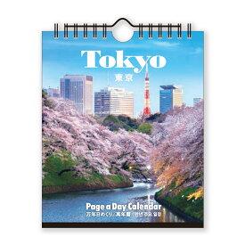 【ゆうパケット対応可】日めくりカレンダー 東京 (万年日めくり) NK-8671【新日本カレンダー】サイズ:180×148mm卓上・壁掛け両用 ポストカード付