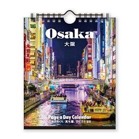 【ゆうパケット対応可】日めくりカレンダー 大阪 (万年日めくり) NK-8673【新日本カレンダー】サイズ:180×148mm卓上・壁掛け両用 ポストカード付