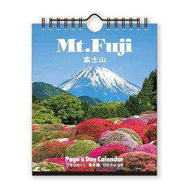 【ゆうパケット対応可】日めくりカレンダー 富士山 (万年日めくり) NK-8674【新日本カレンダー】サイズ:180×148mm卓上・壁掛け両用 ポストカード付