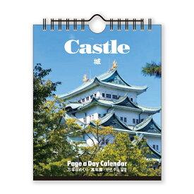 【ゆうパケット対応可】日めくりカレンダー 城 (万年日めくり) NK-8675【新日本カレンダー】サイズ:180×148mm卓上・壁掛け両用 ポストカード付