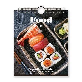 【ゆうパケット対応可】日めくりカレンダー 食 (万年日めくり) NK-8678【新日本カレンダー】サイズ:180×148mm卓上・壁掛け両用 ポストカード付