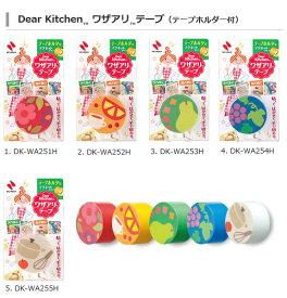 【ゆうパケット対応可】Dear Kitchen ディアキチ ワザアリ テープ テープホルダー付 25mm×6m 【ニチバン NICHIBAN】DK-WA251H 赤 DK-WA252H 黄 DK-WA253H 緑 DK-WA254H 青 DK-WA255H 白