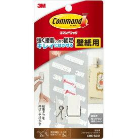【ゆうパケット対応可】コマンドフック 壁紙用 フォトクリップ ホワイト2個入 CMK-SC01S【3M スリーエム】キレイにはがせる! 壁紙用