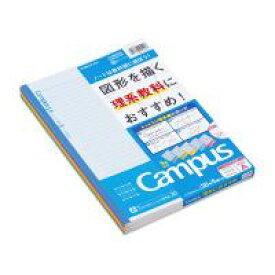 【ゆうパケット対応可】キャンパス(ドット入り理系線) セミB5 作図ドット入りA罫 罫幅7mm5色パック ノ-F3CAKNX5【コクヨ】