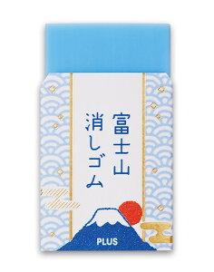 【ゆうパケット対応可】エアイン 富士山消しゴム【プラス】ER-100AIF※ケース柄の選択はできません。