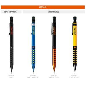 【ゆうパケット対応可】数量限定! 限定カラー&ブラック スマッシュシャープ 0.3mm Q1003【ぺんてる】カラーをお選びください。