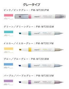 【ゆうパケット対応可】2ウェイカラーマーカー<マークタス> グレータイプ【コクヨ】PM-MT201□※5色よりお選びください。