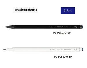 ◆ゆうパケット対応可◆【コクヨ】鉛筆シャープ(吊り下げパック)芯径:0.7mm 芯色:黒※2色の軸色よりお選びください※PS-PE107D-1P 黒PS-PE107W-1P 白