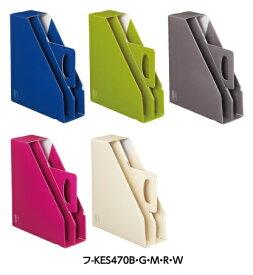 KaTaSu(カタス)ファイルボックス A4取っ手付き・スタンドタイプ 全5色【コクヨ】フ-KES470□