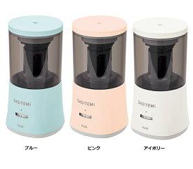 全自動鉛筆削り SASITEMI(サシテミ)【プラス】FS-760※3色よりお選びください。