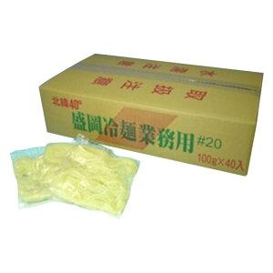 (代引き不可)(同梱不可)麺匠戸田久  業務用 北緯40度 盛岡冷麺 ♯20 100g×40食