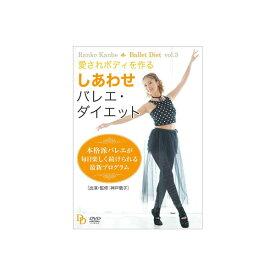 (同梱不可)DVD 愛されボディを作る しあわせバレエ・ダイエット (出演・監修 神戸蘭子) LPFD-8011
