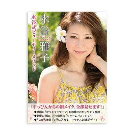 (同梱不可)DVD 水谷雅子 「水谷式ビューティーメソッド」 LPFD-8004