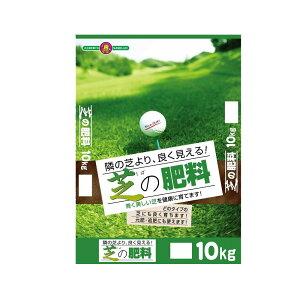 (代引き不可)(同梱不可)SUNBELLEX(サンベルックス) 芝の肥料 10kg×2袋 チッ素 園芸 お庭 リン酸 カリウム 追肥 ガーデニング 即効性肥料 元肥 芝生