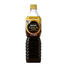 ゴールドブレンドコク深め ボトルコーヒー 甘さひかえめ 900ml×12本12272594【ネスレ】※軽減税率対象商品