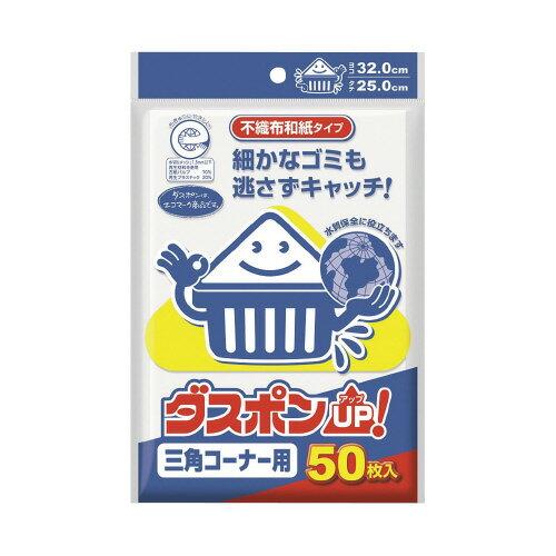 ダスポン三角コーナー用 50枚入り67015【白元アース】