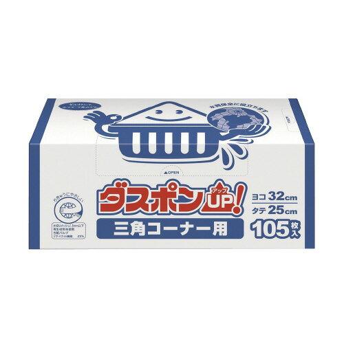 ダスポン三角コーナー用 105枚入り67981【白元アース】