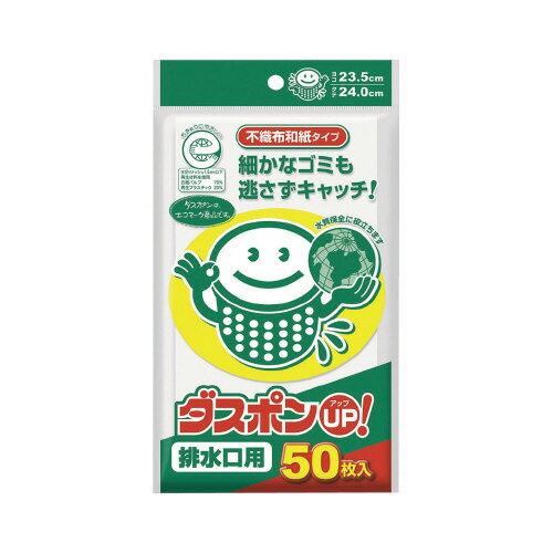 ダスポン排水口用 50枚入り67027【白元アース】