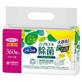 シルコットウェットティッシュ 除菌ノンアルコール 詰替用45枚×8個入412006【ユニ・チャーム】