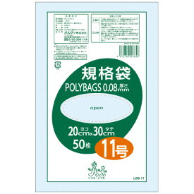 ポリ規格袋0.08mm 透明 11号 200×300mm 50枚入りL08-11【オルディ】