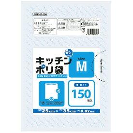 プラスプラスキッチンポリ袋(透明) M 250×350×0.02mm 150枚PKP-M-150【オルディ】